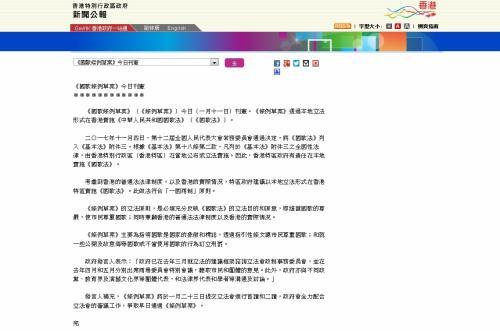 香港《国歌条例草案》11日刊宪。图片来源:香港特区政府新闻公报
