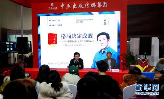 (服务)(6)2019北京图书订货会开幕