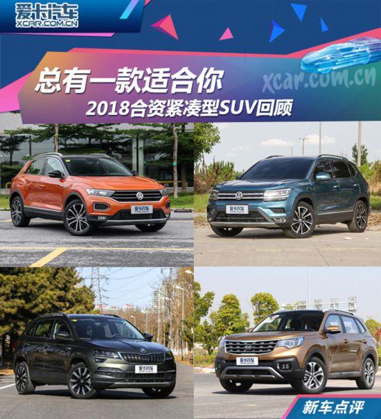 2018合资紧凑型SUV