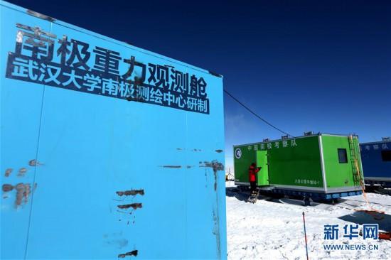 """(""""雪龙""""探南极・图文互动)(2)中国科考队首次在南极内陆冰盖测量绝对重力"""
