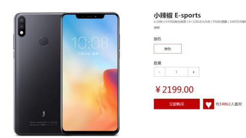 资料图:小辣椒新款手机正在销售。来源:官网截图。