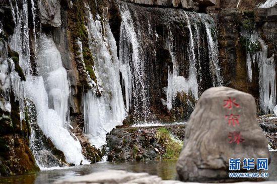 (环境)(7)河南云台山现冰瀑景观