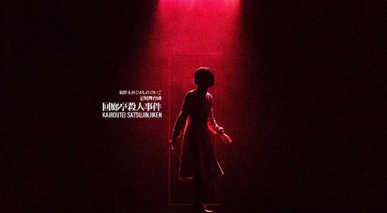 北京保利剧院上演《回廊亭杀人事件》
