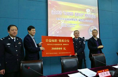 重庆福彩――捐赠渝北困难民警
