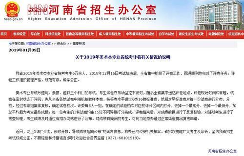 """河南省招办:网上""""修改分数成绩延期公布""""系谣言"""