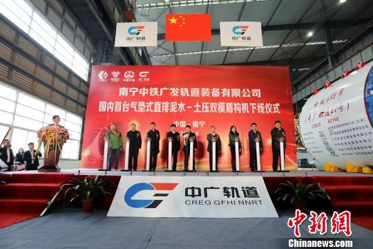 国内首台气垫式直排泥水-土压双模式盾构机在广西南宁下线