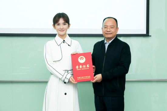 """谢娜担任中国儿童少年基金会""""关爱儿童亲善大使"""""""