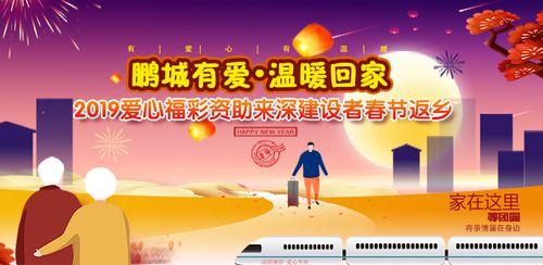 深圳福彩――资助来深建设者春节返乡