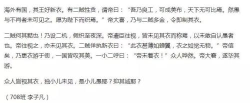 当安徒生童话被改成文言文,汉语之美让我骄傲了!犯错广场舞