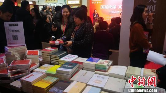 中国出版集团推出的主题出版区 钟欣 摄