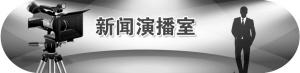 6000亿元普惠性减税落地 更多减税政策呼之欲出