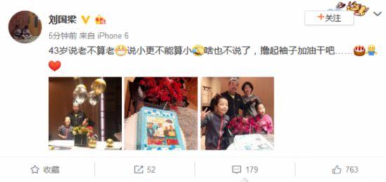刘国梁和家人庆生 抓女儿马尾画风可爱