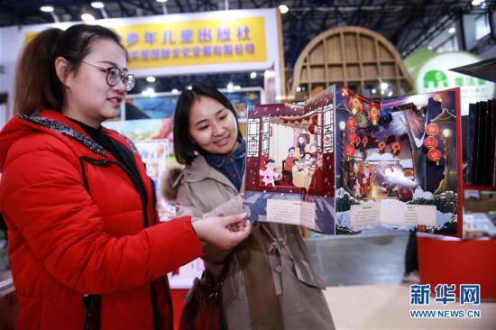 #(服务)(2)2019北京图书订货会开幕