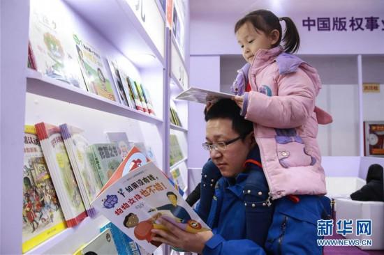 #(服务)(3)2019北京图书订货会开幕