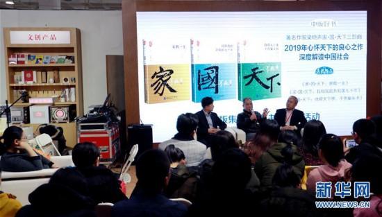 (服务)(7)2019北京图书订货会开幕