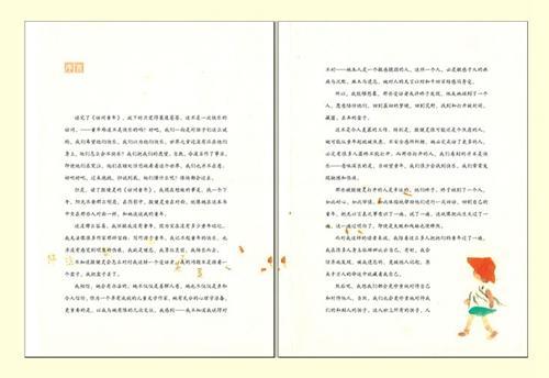 《访问童年》内页。长江文艺出版社供图