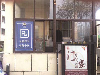 共享停车位听起来挺美 南京为啥却无法顺利推广