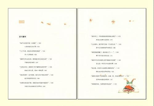 《访问童年》目录。长江文艺出版社供图