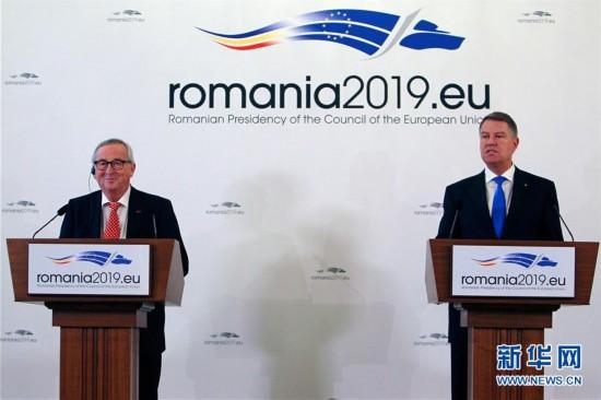 (国际)(1)容克:望欧盟轮值主席国罗马尼亚战胜困难