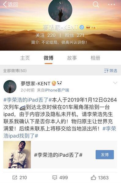 網友喊話李榮浩:我或许撿到了你的ipad