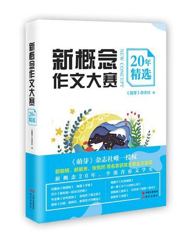 《新概念作文大賽20年精選》。現代出版社出版