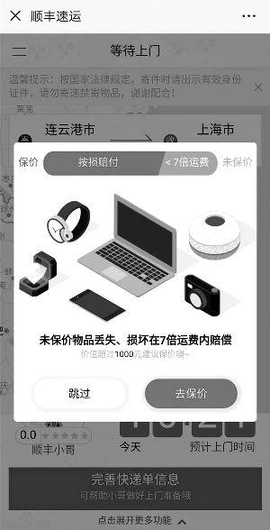 连云港顺丰寄丢20万元承兑汇票 寄件人只获赔96元