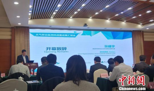 大气移动监测挑战赛成果汇报会在京举行