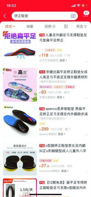 """""""手撕""""权健的丁我是冠军舞蹈香园""""也卖天价鞋垫""""引质疑"""