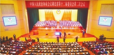 湖北省政協十二屆二次會議隆重開幕