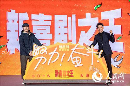 王宝强饰男主角 周星驰《新喜剧之王》能否超