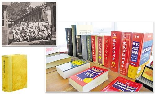 """现代汉语词典:一本书的""""甲子往事"""""""