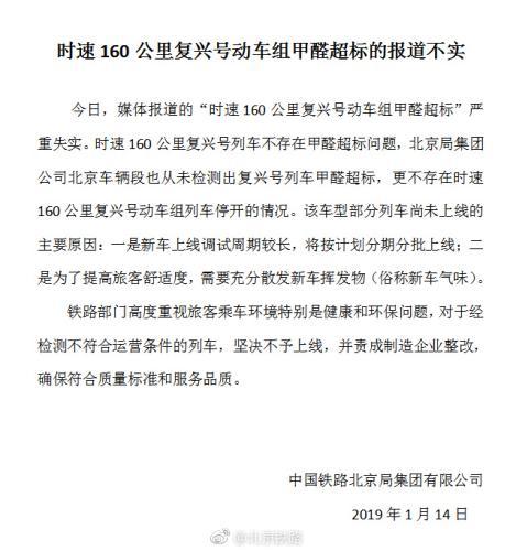 图:中国铁路北京局集团有限公司微博
