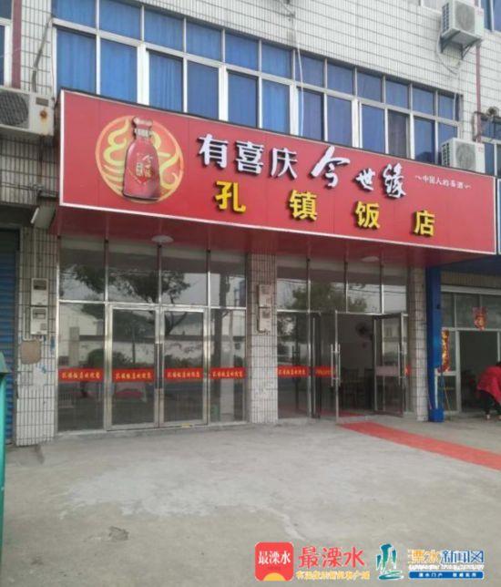 近400斤野猪闯入南京溧水一饭店 被警方击毙