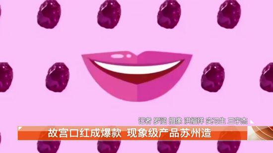"""故宫口红成爆款 """"现象级""""产品原来是苏州造"""