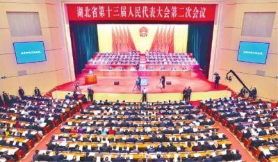湖北省十三屆人大二次會議隆重開幕