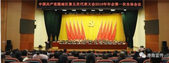 中共港南区第五次代表大会2019年年会召开