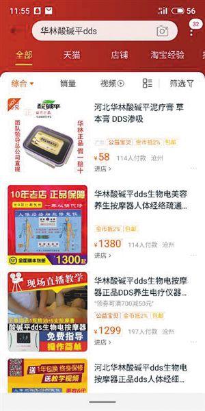 河北华林涉嫌虚假宣传、传销被查