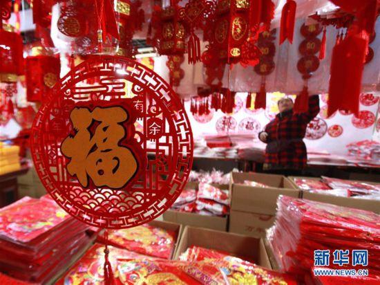 #(社会)(1)备年货 迎新春