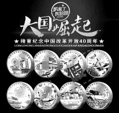 """警惕!这些打着""""央行首发""""的纪念币是假的"""