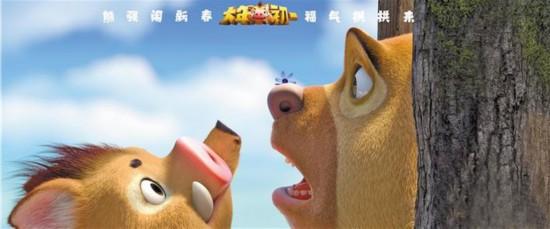《熊出没・原始时代》主题曲《三万年之前》MV发布