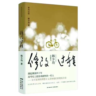 韩少功最新长篇《修改过程》面世 回忆77级大学生活