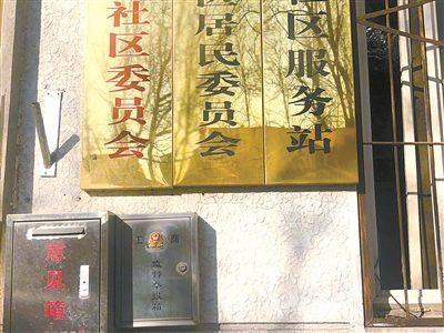 """违规购卡四百张 北京海淀一社区""""集体决策""""集体""""栽"""""""