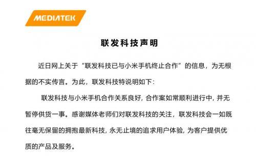 联发科技回应与小米终止合作:该消息为不实传言