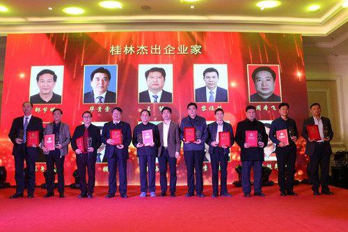 """桂林银行董事长王能荣获""""时代榜样・桂林杰出企业家""""称号"""