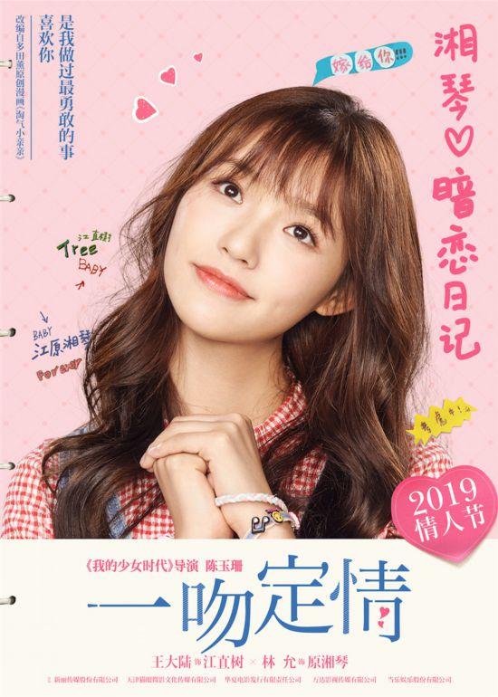 爱上情人网官网_王大陆,林允主演的爱情电影《一吻定情》将于2月14日情人节上映.