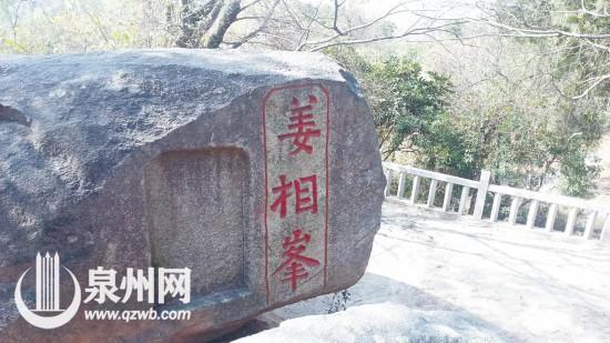九日山姜相峰