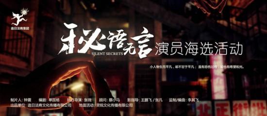 电影《秘语无言》在广成功举办首战演员招募