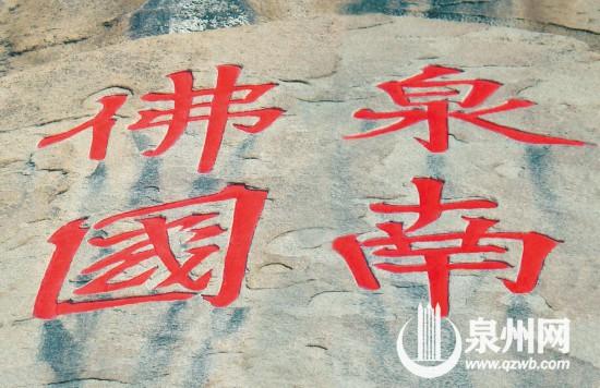 """南天禅寺内王十朋亲撰的摩崖石刻""""泉南佛国"""""""