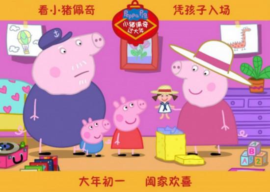 陪孩子看《小猪佩奇过大年》成猪年最佳亲子大礼