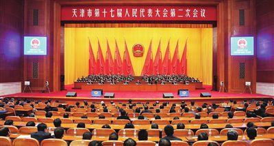 天津市十七届人大二次会议闭幕 李鸿忠讲话 张国清盛茂林阴和俊出席
